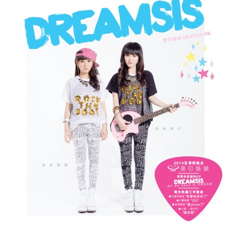 DREAMSIScover