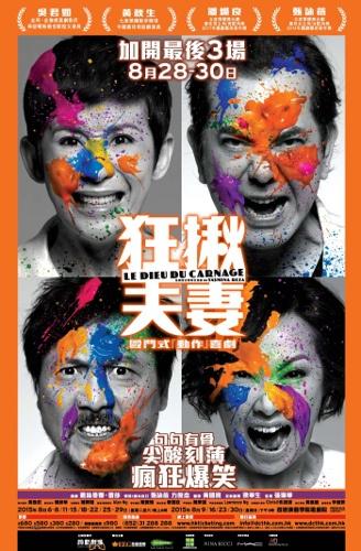 drama-kuangjiufuqi-poster