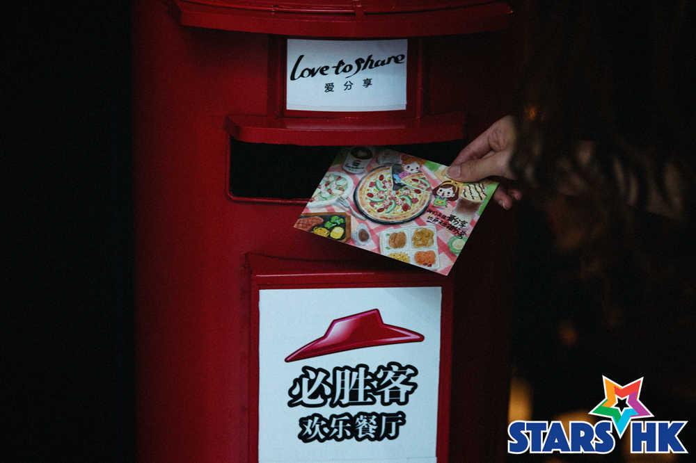 必胜客邮筒