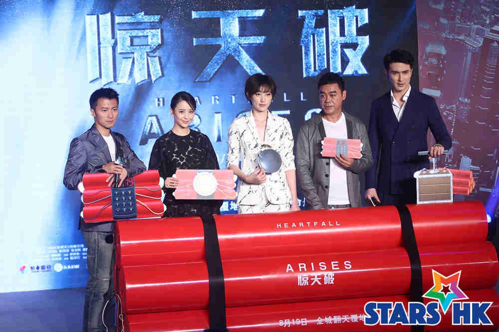 《惊天破》谢霆锋、刘青云、佟丽娅等主演合影