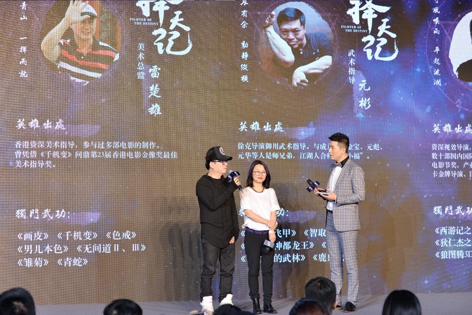 《择天记》发布会现场 -总制片人杨晓培与导演钟澍佳