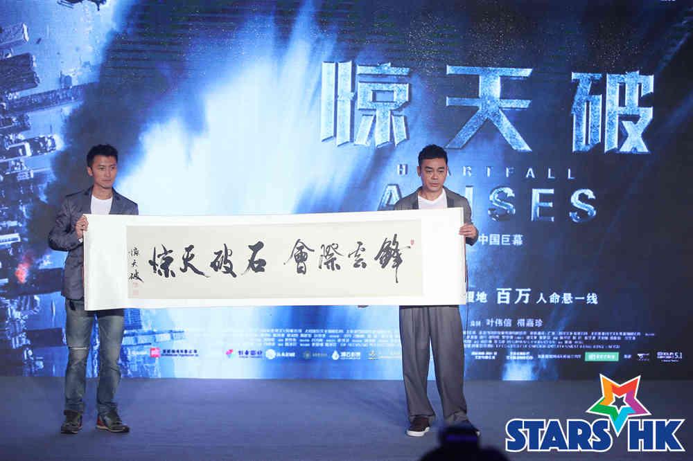 谢霆锋、刘青云展示书法横幅