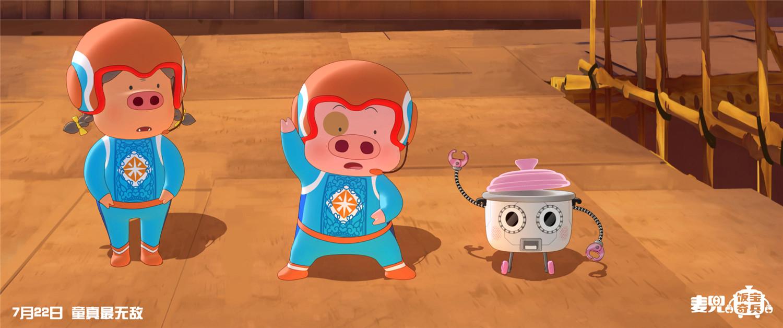 """麦兜与机器人""""小饭宝"""""""