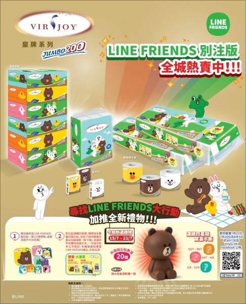 Virjoy x LINE FRIENDS特別版紙巾大獎賞強勢推出第二浪