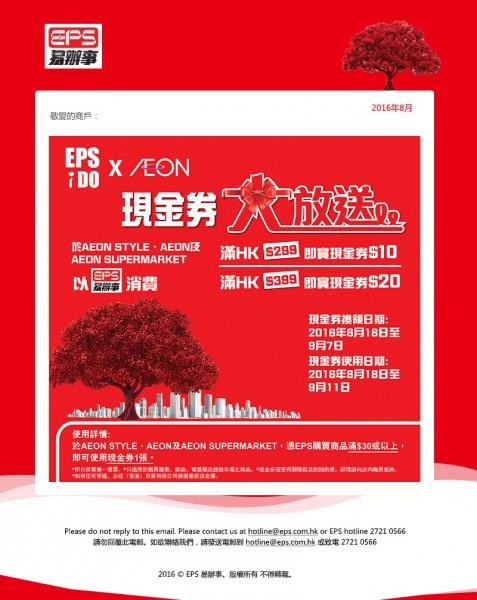 160818 AEON Poster