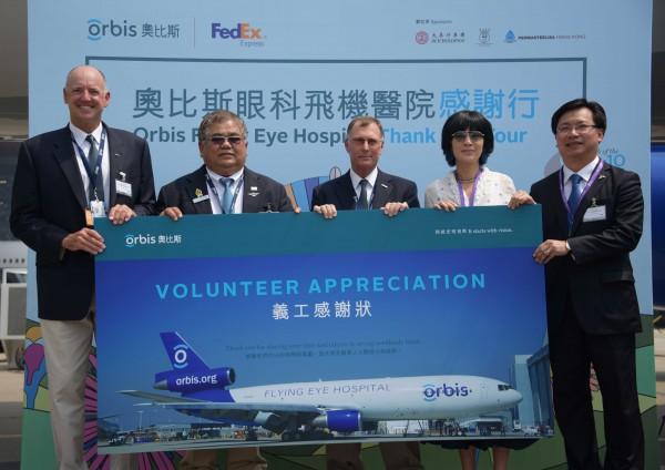 國際性非政府組織奧比斯及FedEx Express(FedEx)攜手啟動第三代奧比斯眼科飛機醫院首次香港之旅
