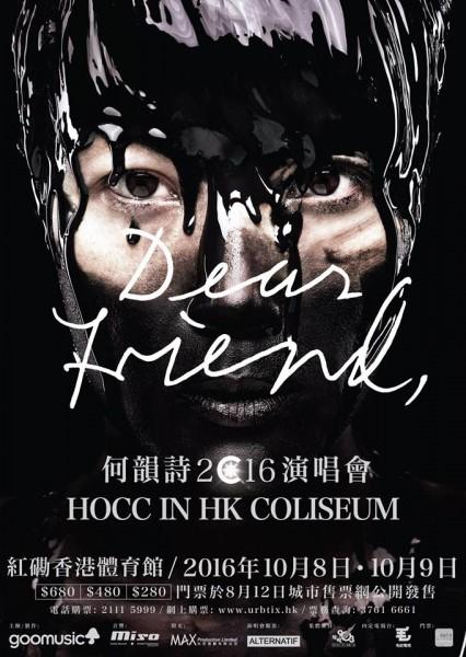 hocc-live-in-hk-coliseum-2016
