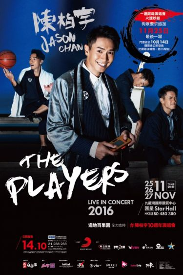 1476329428-jason-chan-the-players-live-in-concert-2016-poster-vertical-s