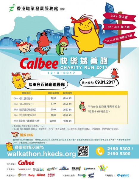 Calbee Charity Run 2017 - Poster_v01(OP)Outline