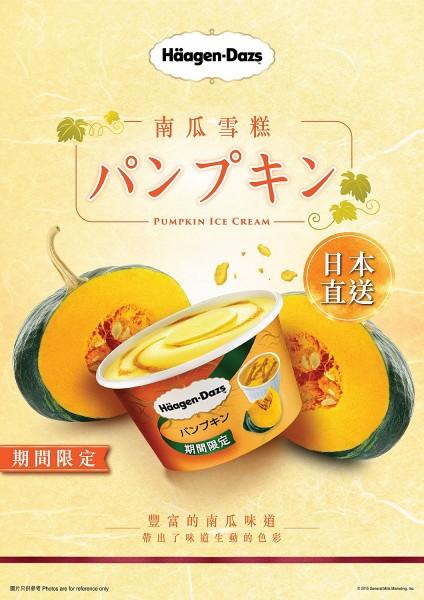 Häagen-Dazs日本直送期間限定南瓜雪糕_HK$39