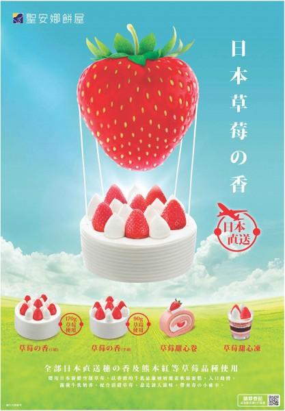 聖安娜「草莓-香」系列