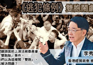 UTO財經 與主席對話   李秀恒:《 逃犯條例》雙胞鬧劇