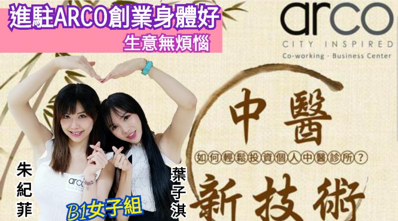【UTO娛樂】朱紀菲: 進駐ARCO創業身體好    葉子淇: 生意無煩惱