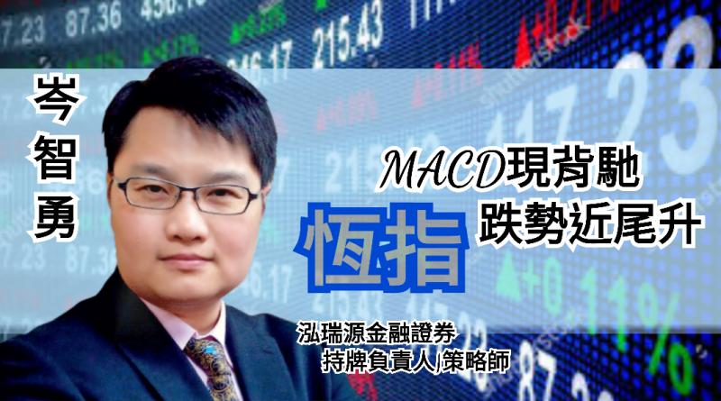 UTO財經|岑智勇: MACD現背馳恆指跌勢近尾升
