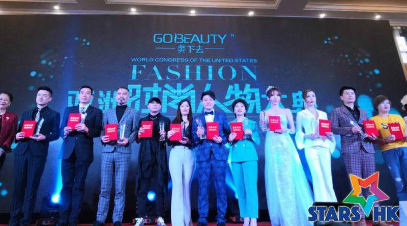 亞洲時尚人物大典上海落幕,王一霏榮獲亞洲傑出時尚風雲人物獎