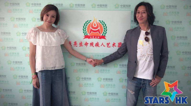 梁焯滿、梁敏儀出心出力支持 中國全國助殘日 點亮生命殘疾人藝術團