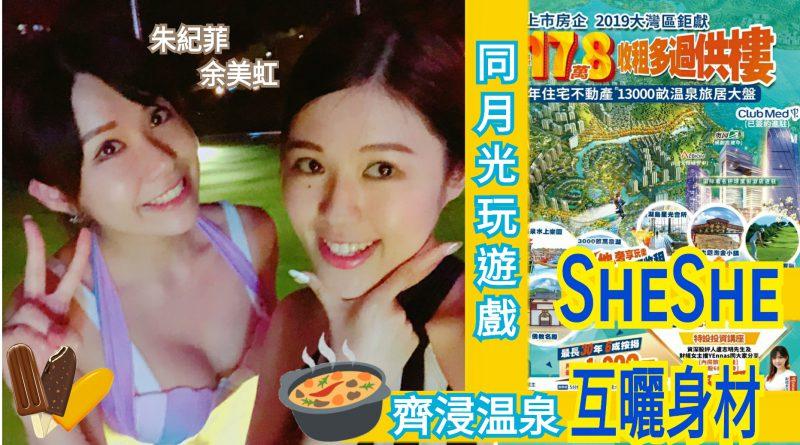 UTO娛樂|B1女子組 | 朱紀菲余美虹  SheShe齊浸温泉 互曬身材  同月光玩遊戲