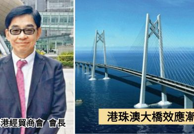 UTO財經|與主席對話 | 李秀恒: 港珠澳大橋效應漸顯