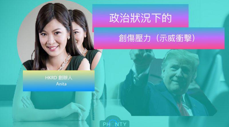 【UTO |娛樂|浪漫婚活】政治狀況下的創傷壓力 (示威衝擊)