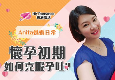 UTO娛樂|浪漫婚活|Anita 媽媽日常_懷孕初期如何克服孕吐?︳生B︳孕婦︳飲食︳懷胎︳媽咪︳親子︳大肚