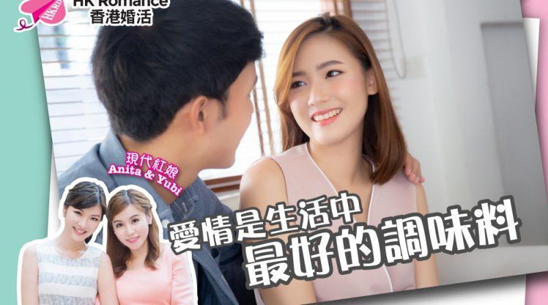 UTO娛樂|浪漫婚活 |單對單約會成功個案分享-愛情一定是生活中最好的調味料