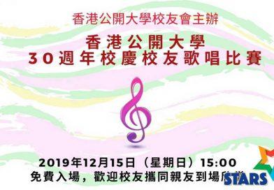 香港公開大學30周年校慶校友歌唱比賽12月15日舉行