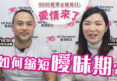 UTO娛樂|浪漫婚活|【單身必睇】如何縮短曖昧期︳愛情來了 ︳Speed Dating︳Single︳單身︳交友約會︳單對單約會︳約會技巧︳HKRD︳HK ROMANCE