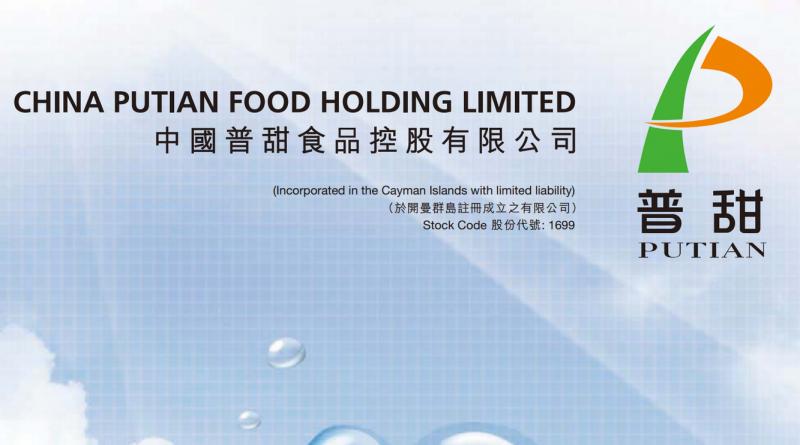 【財聞】中國普甜食品公佈全年業績成功扭虧為盈 繼續專注高端豬肉業務