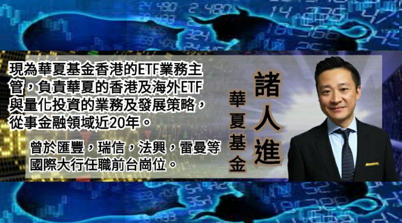 UTO財經|菲一般講股 | 諸人進:華夏基金 | 收市回顧(06/7/2020)