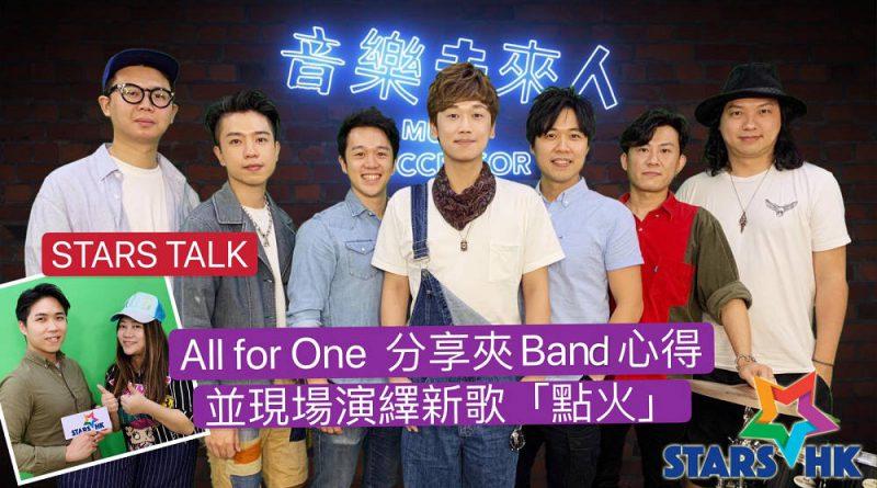 [Stars Talk] All for One 分享夾Band心得並現場演繹新歌「點火」