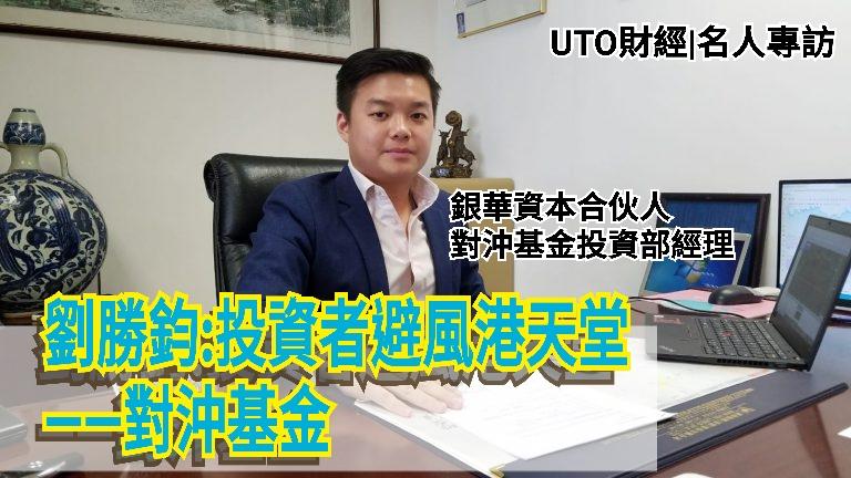 UTO財經|名人專訪 | 劉勝鈞:投資者避風港天堂——對沖基金