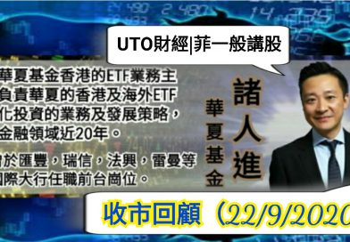 UTO財經| 菲一般講股 | 諸人進 | 華夏基金:收市回顧(22/9/2020)