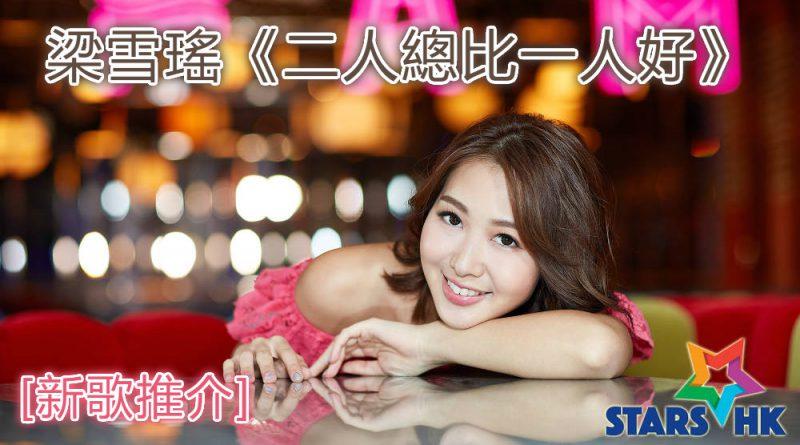 [新歌推介] 獨立歌手梁雪瑤推出新歌《二人總比一人好》