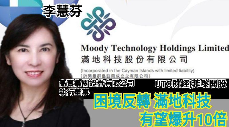 UTO財經| 菲嚟開股 | 李慧芬:困境反轉 滿地科技有望爆升10倍