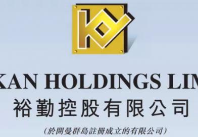 【財聞】(新股上市IPO)裕勤控股有限公司(2110.HK)公佈擬於2020 年12月7日在香港交易所主板上市