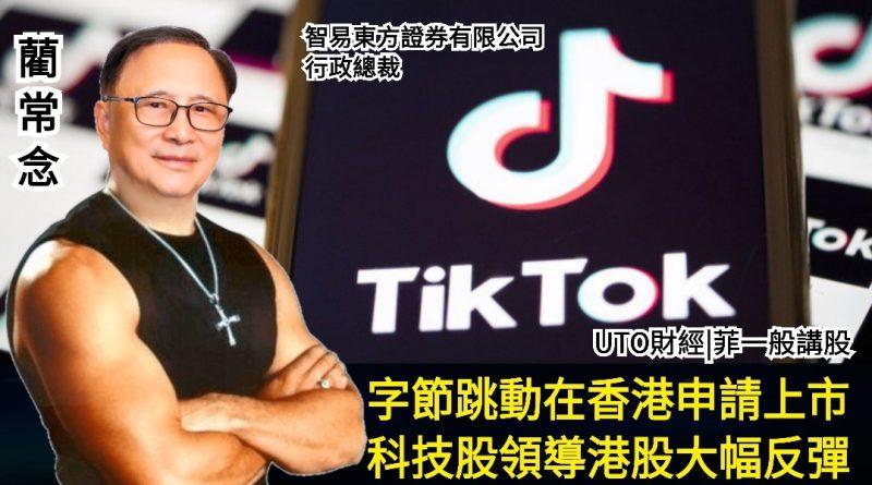 UTO財經| 菲一般講股 | 藺常念:字節跳動在香港申請上市,科技股領導港股大幅反彈。