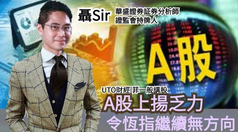 UTO財經| 菲一般講股 | 聶Sir市評:A股上揚乏力令恆指繼續無方向 (2021/04/15)