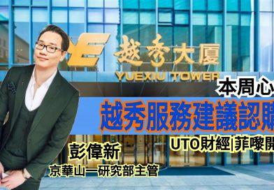 UTO財經|菲嚟開股 | 彭偉新:本周心水——越秀服務建議認購