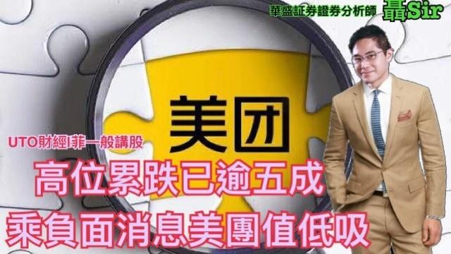 UTO財經| 菲一般講股 | 聶Sir市評:高位累跌已逾五成,乘負面消息美團值低吸。