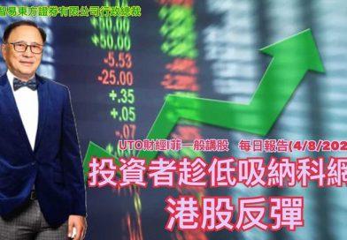 UTO財經|菲一般講股 | 藺常念:投資者趁低吸納科網股,港股反彈。每日報告(4/8/2021)