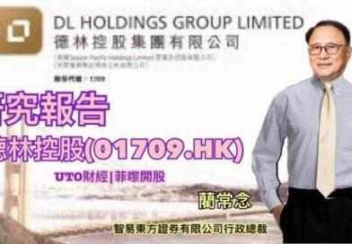 UTO財經 菲嚟開股   藺常念:研究報告 德林控股(01709.HK)
