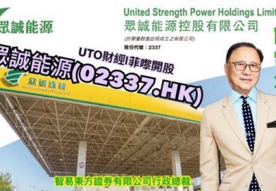 UTO財經 菲嚟開股   藺常念:眾誠能源(02337.HK)