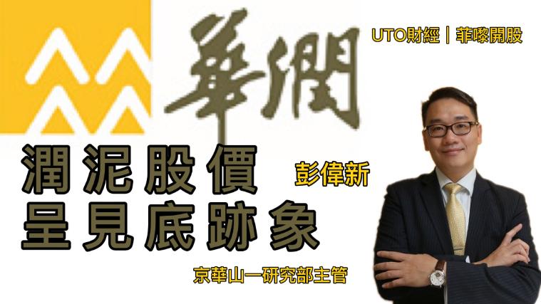 UTO財經|菲嚟開股| 彭偉新: 潤泥股價呈見底跡象