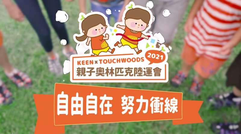 KEEN X TOUCHWOODS 親子奧林匹克陸運會 2021,與孩子結伴衝線