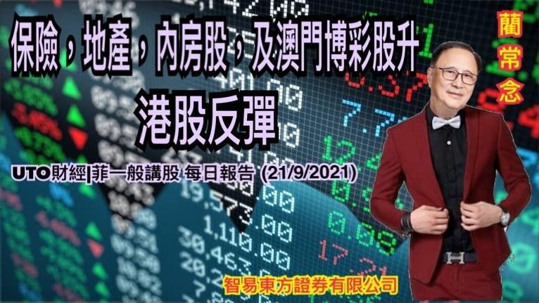 UTO財經 菲一般講股   藺常念:保險,地產,內房股,及澳門博彩股升,港股反彈。每日報告(21/9/2021)