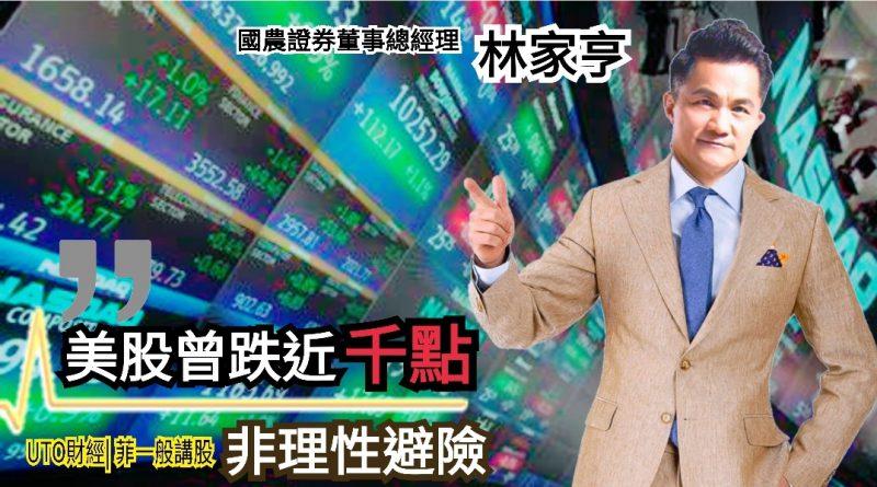 UTO財經  菲一般講股   林家亨:非理性避險 美股曾跌近千點