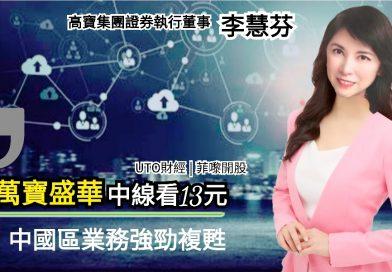 UTO財經   菲嚟開股   李慧芬:中國區業務強勁複甦 萬寶盛華中線看13元