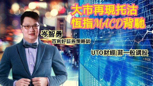UTO財經 菲一般講股   岑智勇:大市再現托沽恆指MACD背馳