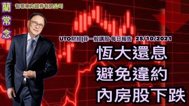 UTO財經 菲一般講股   藺常念:恆大還息,避免違約,內房股下跌。每日報告(25/10/2021)