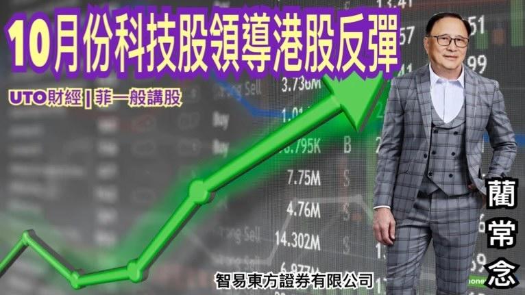 UTO財經 菲一般講股   藺常念:10月份科技股領導港股反彈。